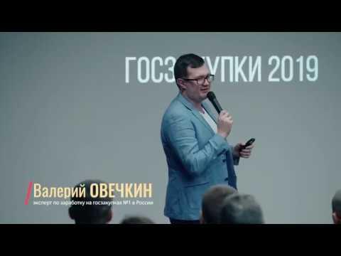 Бесплатный мастер класс / Валерий Овечкин / Госзакупки 2019