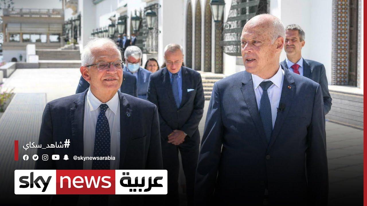 الرئيس التونسي يتلقى اتصالا من الممثل الأعلى للشؤون الخارجية بالاتحاد الأوروبي  - نشر قبل 1 ساعة