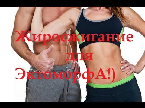 Жиросжигание у эктоморфа натурала ! Как похудеть ! Правильное похудение ! D.V.O