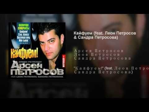 АРСЕН ПЕТРОСОВ КАЙФУЕМ MP3 СКАЧАТЬ БЕСПЛАТНО