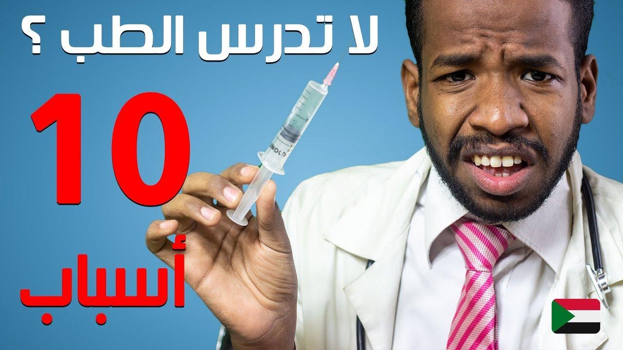 هل دراسة الطب صعبة نظرة طبيب سوداني حديث التخرج Youtube