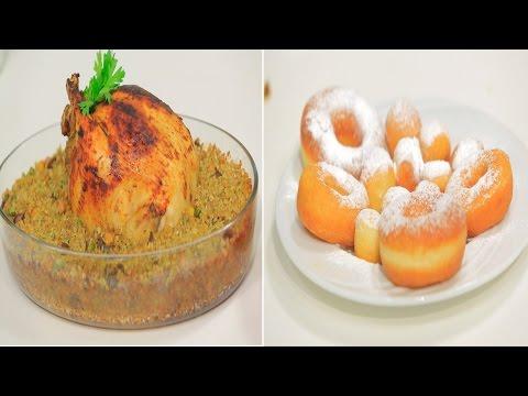 دجاجة محشية فريك - صينية بطاطس بالطماطم و البصل و وصفات اخرى : على قد الإيد حلقة كاملة