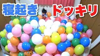 【寝起きドッキリ】朝起きたら大量の風船があったら・・泣く?怒る?笑う? thumbnail