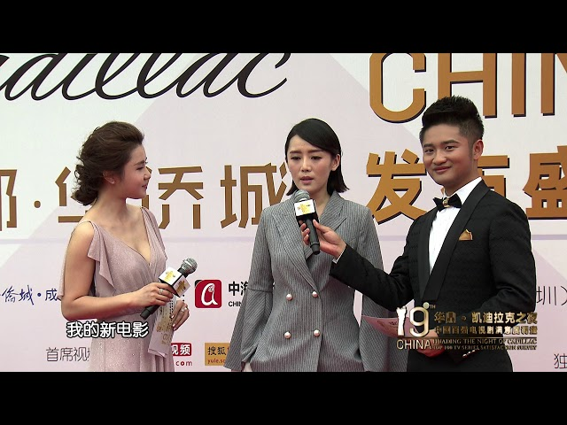19th Huading Award Show