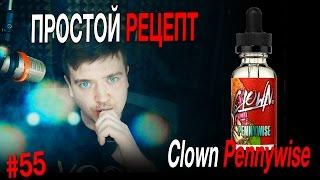 Пиратский самозамес #55 / ПРОСТОЙ РЕЦЕПТ / Clown Pennywise