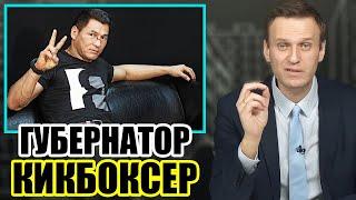 Бату Хасикова назначили в Калмыкию. Навальный