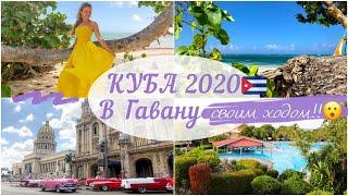 КУБА 2020 В Гавану СВОИМ ХОДОМ СОВЕТЫ перед поездкой на КУБУ ОТЕЛЬ Memories Holguin
