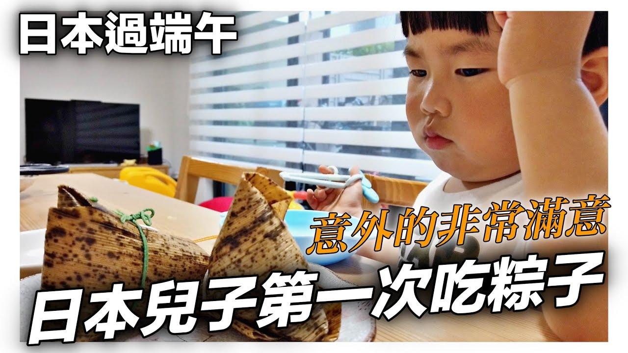 日本過端午節 第一次吃粽子