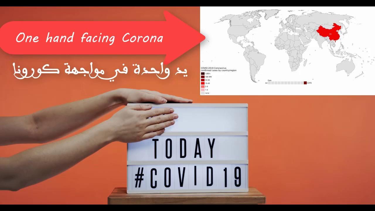 للوقاية من كوفيد-19  Corona virus will not defeat us  فيروس كورونا لن يهزمنا