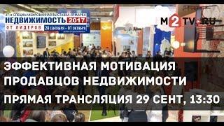 Трансляция с выставки «Недвижимость от лидеров 2017» 29 сентября в 11:30 МСК(, 2017-09-29T14:06:46.000Z)