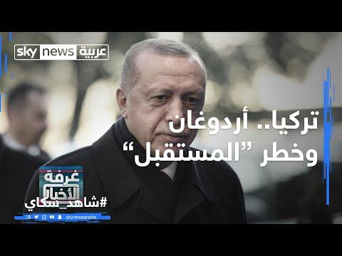 تركيا.. أردوغان وخطر -المستقبل-  - نشر قبل 2 ساعة