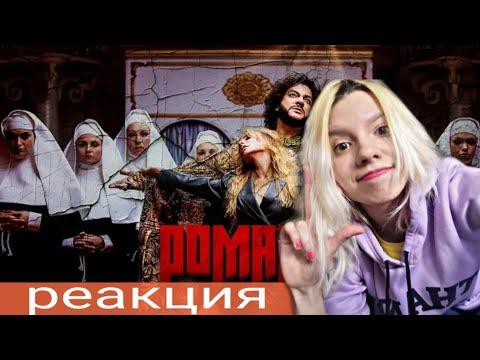 РЕАКЦИЯ НА КЛИП (Филипп Киркоров - Романы (Премьера клипа 2020)