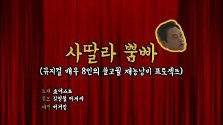[버거킹] 사딸라 뿜빠! 뮤지컬 배우 8인의 쓸고퀄 재능낭비 프로젝트 (BURGER KING ALL DAY KING)
