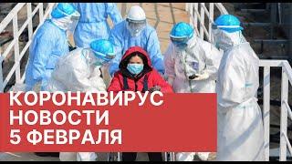 Китайский коронавирус. Новости 5 февраля (05.02.2020). Вирус в Китае. Вирус из Китая в России 2020