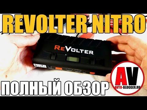 REVOLTER NITRO. Пуско-зарядное устройство. Честный отзыв