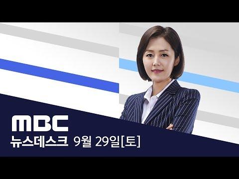 """규모 7.5 강진에 쓰나미...""""4백명 가까이 사망""""-[LIVE] MBC 뉴스데스크  - 2018년09월29일"""