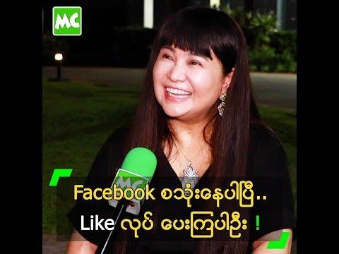 facebook-စသံုးေနၿပီ-..-like-ေပးၾကပါဦး-ဆိုတဲ့-ထက္ထက္