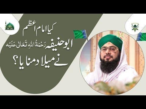 kya-imame-azam-ne-milad-sharif-manaya-|-mufti-hassan-attari-al-madani