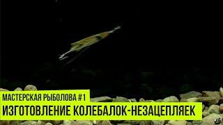 Мастерская рыболова. Сезон 1. Изготовление колебалок-незацепляек
