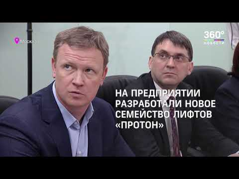 «Карачаровский механический завод» отмечает День лифтовика