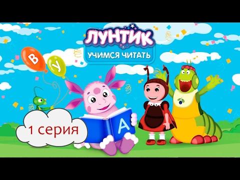 Лунтик Учимся читать 1 СЕРИЯ Учим слоги [Lets Play] Игра для детей