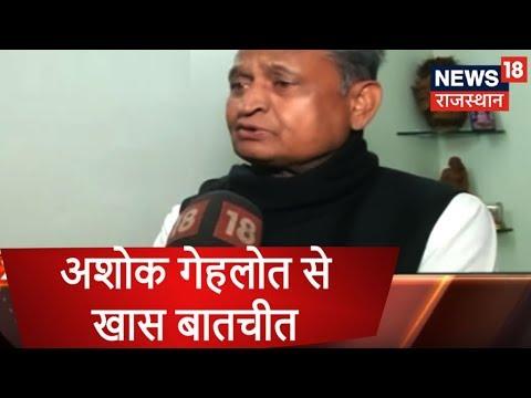 आनेवाले मतगणना को लेकर Ashok Gehlot से News18 की खास बातचीत