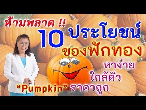 ห้ามพลาด!! 10 ประโยชน์ของฟักทอง หาง่าย ใกล้ตัว ราคาถูก   pumpkin   พี่ปลา Healthy Fish
