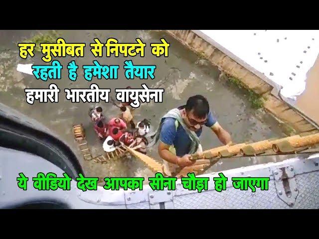 Mumbai बाढ़ में Indian Air force ने दिखाई अपनी Rescue करने की ताकत, आप भी देखें