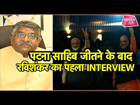 Patna Sahib से जीतकर Ravi Shankar Prasad ने Shatrughan Sinha पर क्या बोला ?