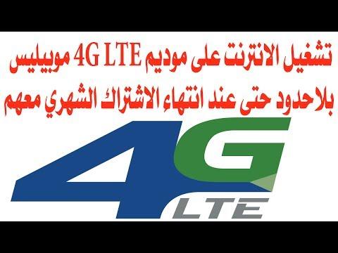 طريقة تشغيل الانترنت على مودم اتصالات الجزائر 4G LTE  مجانا حتى بعد انتهاء صلاحية العرض الشهري