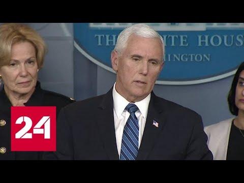 США анонсировали время появления лекарства от коронавируса - Россия 24