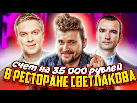 Счет на 35 000 рублей в ресторане Сергея Светлакова Eshak / Накормил подписчиков