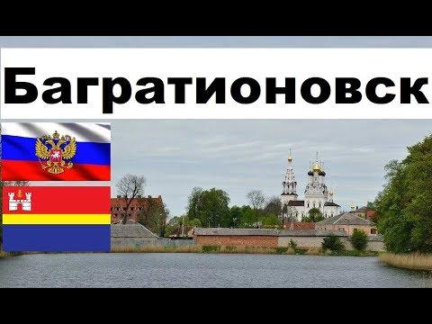 БАГРАТИОНОВСК 🏠💖🌼 (Калининградская область) ~ Твой город.