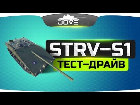 ТЕСТ-ДРАЙВ ● Новый прем 8 уровня - Strv S1