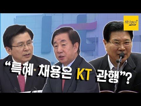 [사사건건 플러스] KT 채용비리 '일파만파' 어디까지...?_0321(목)