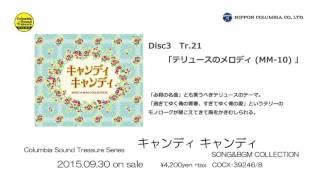 2015.09.30発売 Columbia Sound Treasure Series 『「キャンディ キャン...
