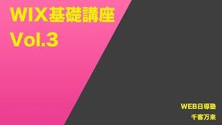 Wix基礎講座 vol3【2017年度版】