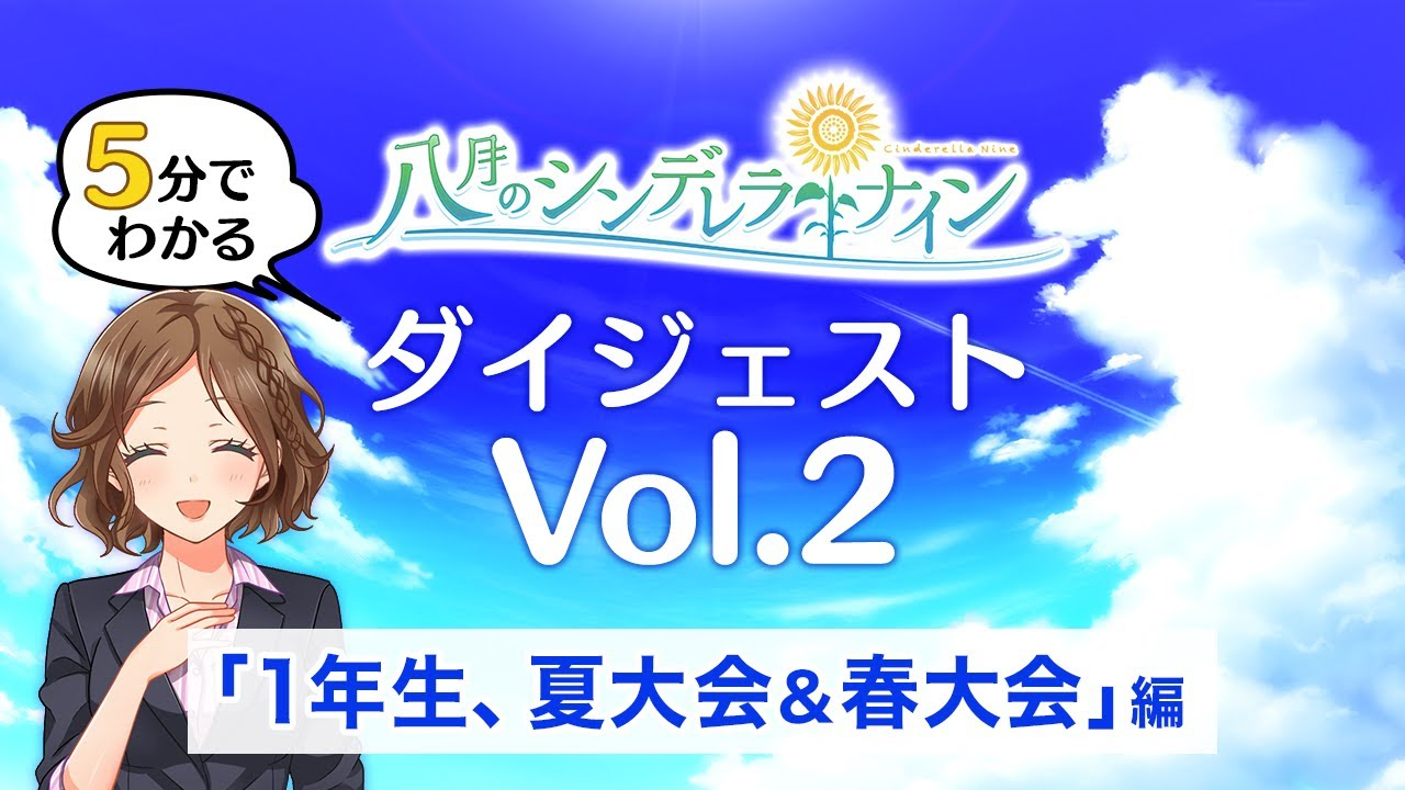 【5分でわかるハチナイ】Vol.2「1年生、夏大会&春大会」編