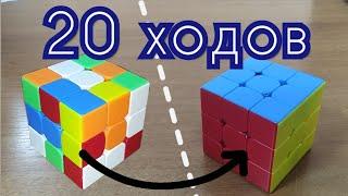 Как собрать кубик Рубика за 20 ходов одним алгоритмом   Алгоритм Бога
