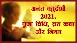 अनंत चतुर्दशी पर इस विधि से करें पूजा और 14 दिन तक बांधें अनंता |AnantChaturdashi2021 |ShankhDhwani|