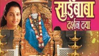 Ya Re Bandhvano Shirdi Jaao Marathi Sai Bhajan [Full Song] I Saibaba Darshan Daya