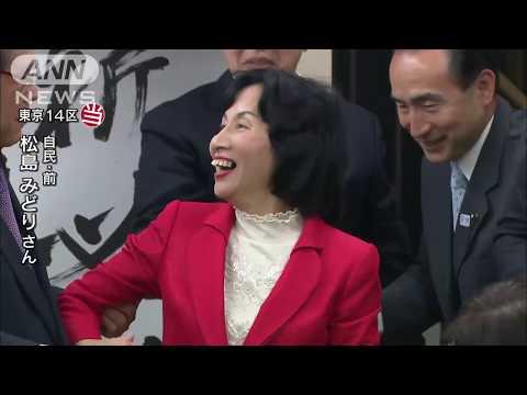 東京14区で松島みどり氏(自民・前)が当選(17/10/22)
