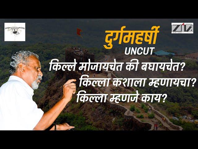 किल्ला कशाला म्हणायचा? | What are forts? | Pramod Mande | दुर्गमहर्षी UNCUT Ep. 02 | @ZIVA Studios