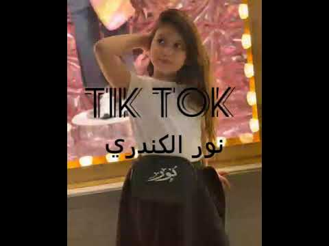 تيك توك نور الكندري Youtube