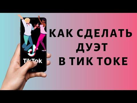 Как записать дуэт в Тик Ток   Снять дуэт TikTok