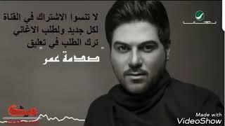 كاريوكي وليد الشامي صدمة عمر