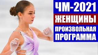 Фигурное катание Чемпионат мира 2021 Женщины произвольная программа Пять квадов Трусовой