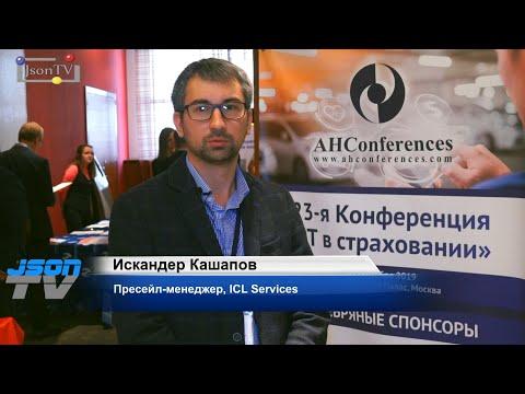 Опыт и методы автоматизации сдачи отчетности в формате XBRL. Эксперт ICL Services Искандер Кашапов