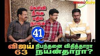 விஜய் 63 - நிபந்தனை விதித்தாரா நயன்தாரா? | #506 | #KNBN 41 | Valai Pechu
