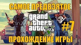 GTA 5(V) - Самое предвзятое прохождение игры - Часть 7 - ФИНАЛ